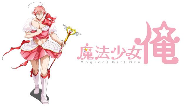 「魔法少女俺」の画像検索結果