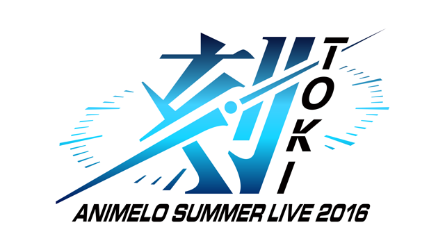Animelo Summer Live 2016 刻-TOKI-
