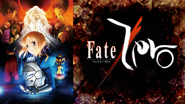 Fate/stay night | アニメ動画見放題 | dアニメストア
