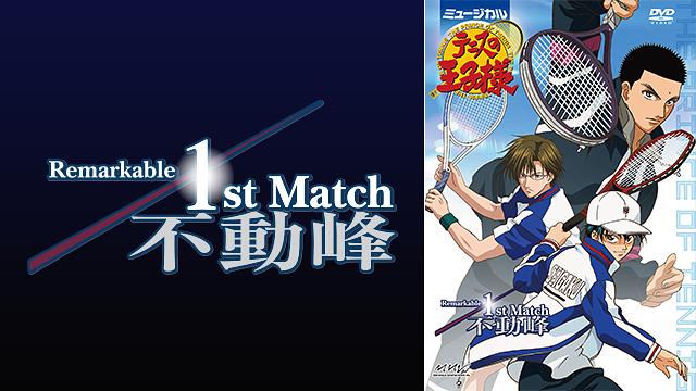 ミュージカル『テニスの王子様』Remarkable 1st Match 不動峰