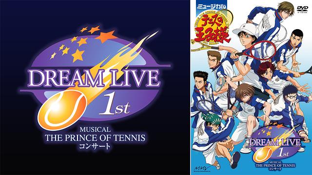 ミュージカル『テニスの王子様』コンサート Dream Live 1st