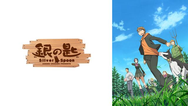 銀の匙 Silver Spoon(第1期) | アニメ動画見放題 | dアニメストア