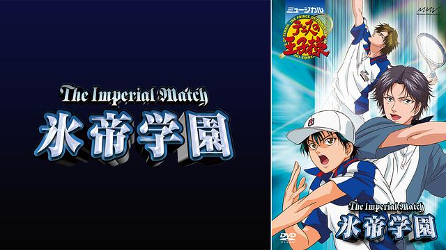 ミュージカル『テニスの王子様』The Imperial Match 氷帝学園