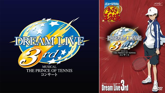 ミュージカル『テニスの王子様』コンサート Dream Live 3rd