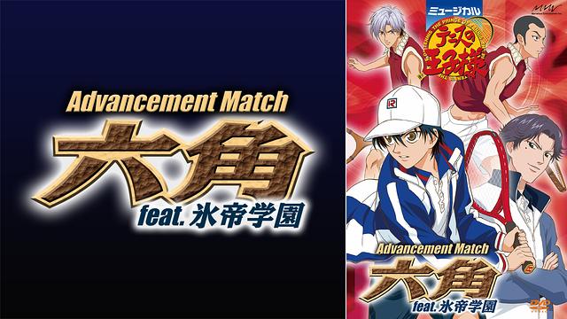 ミュージカル『テニスの王子様』Advancement Match 六角 feat. 氷帝学園