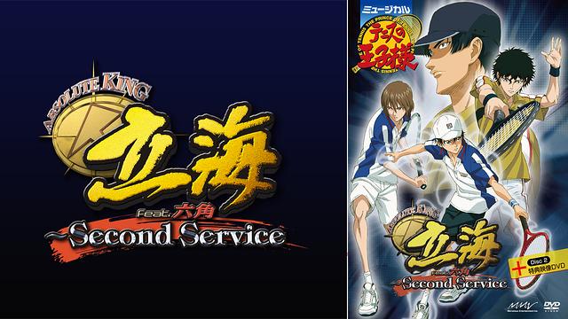 ミュージカル『テニスの王子様』Absolute King 立海 feat. 六角 ~Second Service