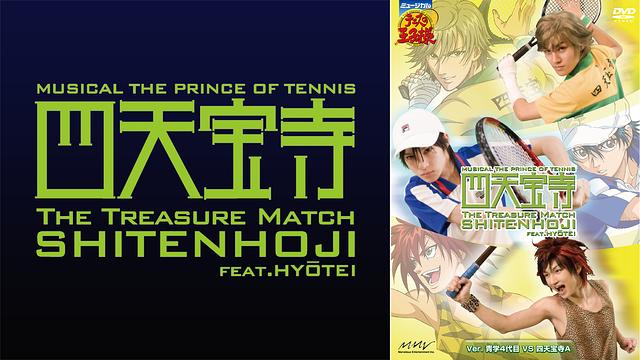 ミュージカル『テニスの王子様』The Treasure Match 四天宝寺 feat. 氷帝 Ver.青学(せいがく)4代目VS四天宝寺A