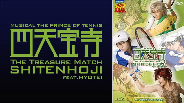 ミュージカル『テニスの王子様』The Treasure Match 四天宝寺 feat. 氷帝 Ver.青学(せいがく)5代目VS四天宝寺B