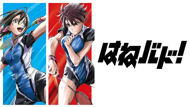 「はねバド アニメ」の画像検索結果