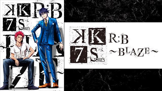 劇場アニメーション「K SEVEN STORIES」 Episode1 「R:B ~BLAZE~」