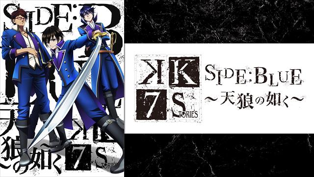 劇場アニメーション「K SEVEN STORIES」 Episode2 「SIDE:BLUE ~天狼の如く~」
