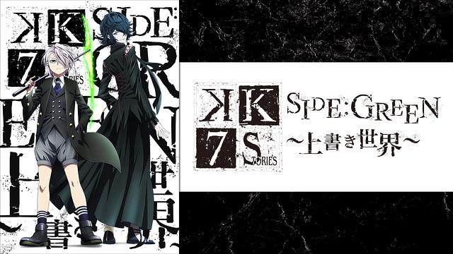 劇場アニメーション「K SEVEN STORIES」 Episode3 「SIDE:GREEN ~上書き世界~」