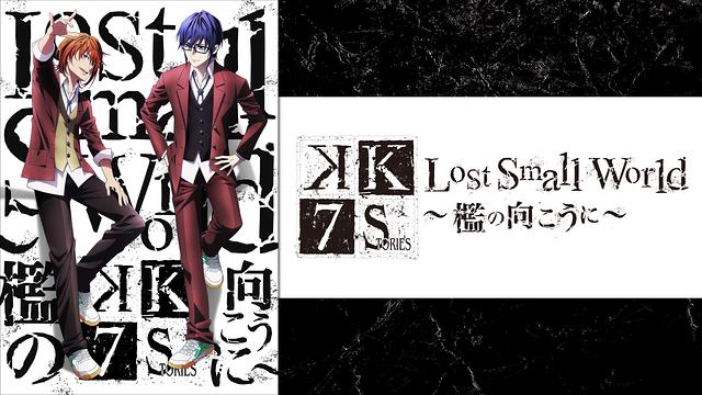 劇場アニメーション「K SEVEN STORIES」 Episode4 「Lost Small World ~檻の向こうに~」