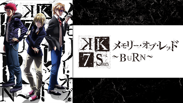 劇場アニメーション「K SEVEN STORIES」 Episode5 「メモリー・オブ・レッド ~BURN~」