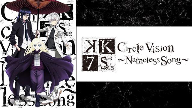 劇場アニメーション「K SEVEN STORIES」 Episode6 「Circle Vision ~Nameless Song~」