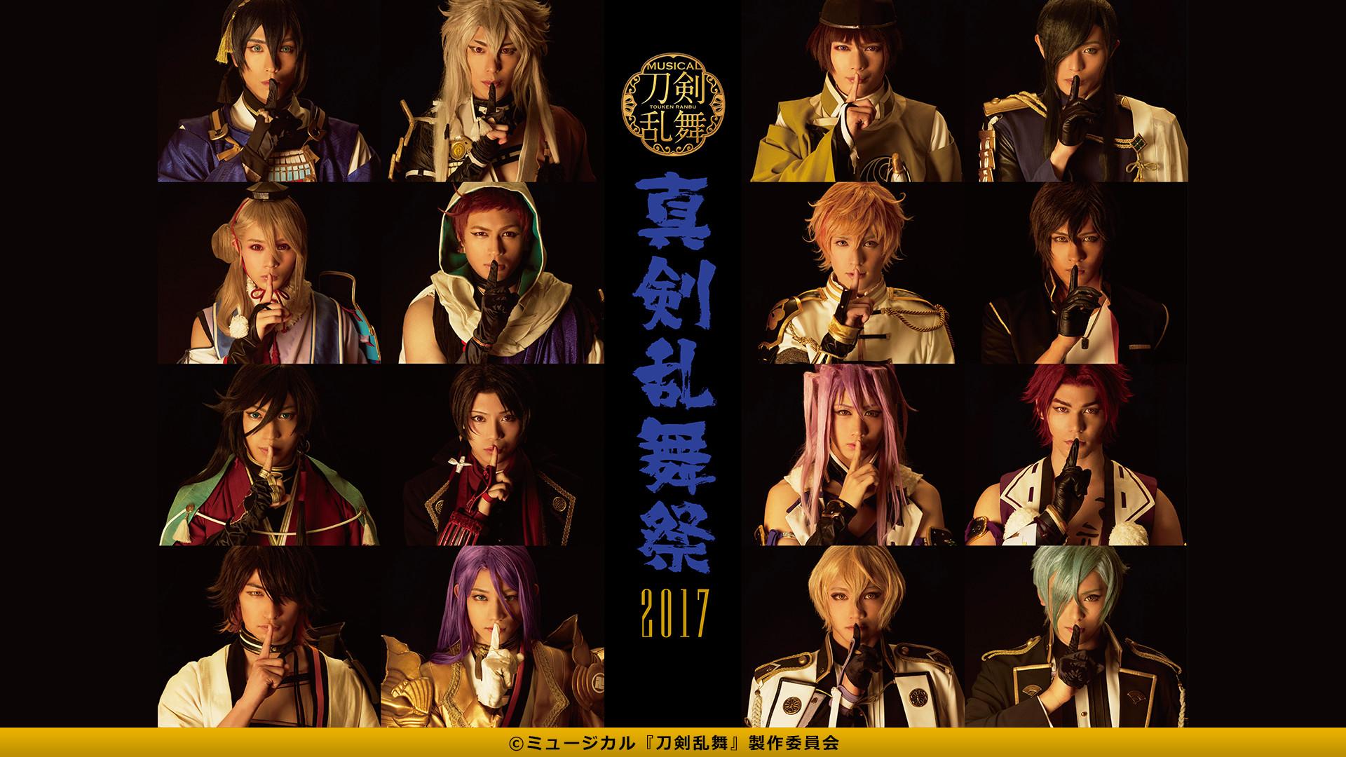 ミュージカル『刀剣乱舞』 ~真剣乱舞祭2017~(全7話)