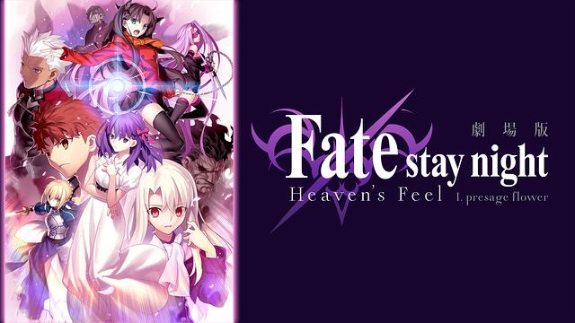 レンタル販売「劇場版「Fate/stay night [Heaven's Feel]」I.presage flower」