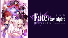 劇場版「Fate/stay night [Heaven's Feel]」I.presage flower レンタル