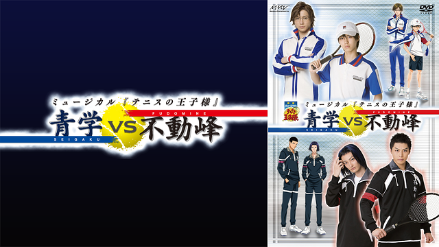 ミュージカル『テニスの王子様』青学(せいがく)vs不動峰