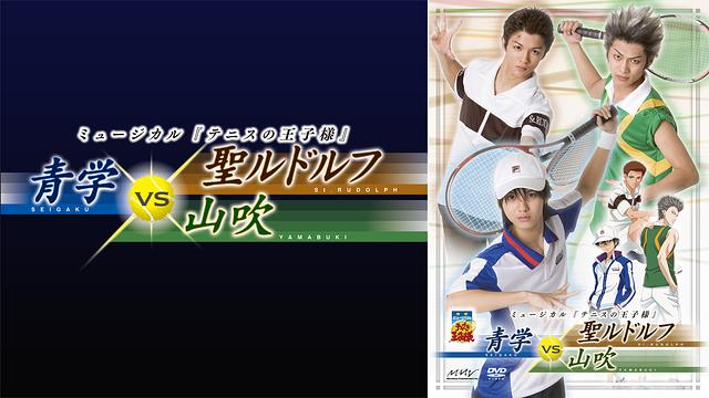 ミュージカル『テニスの王子様』青学(せいがく)vs聖ルドルフ・山吹