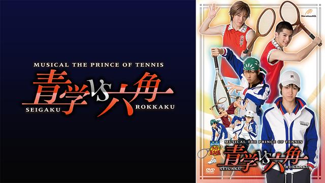 ミュージカル『テニスの王子様』青学(せいがく)vs六角