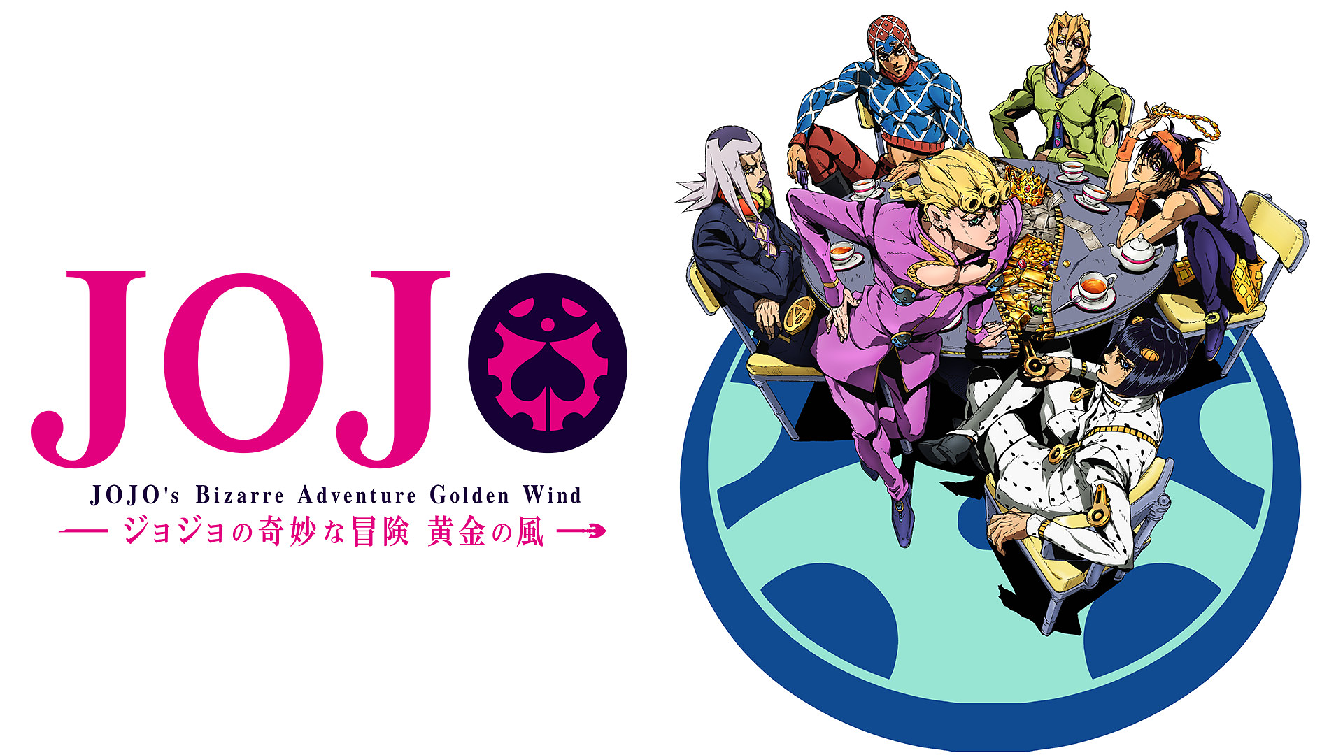 ジョジョの奇妙な冒険 黄金の風 アニメ動画見放題 Dアニメストア