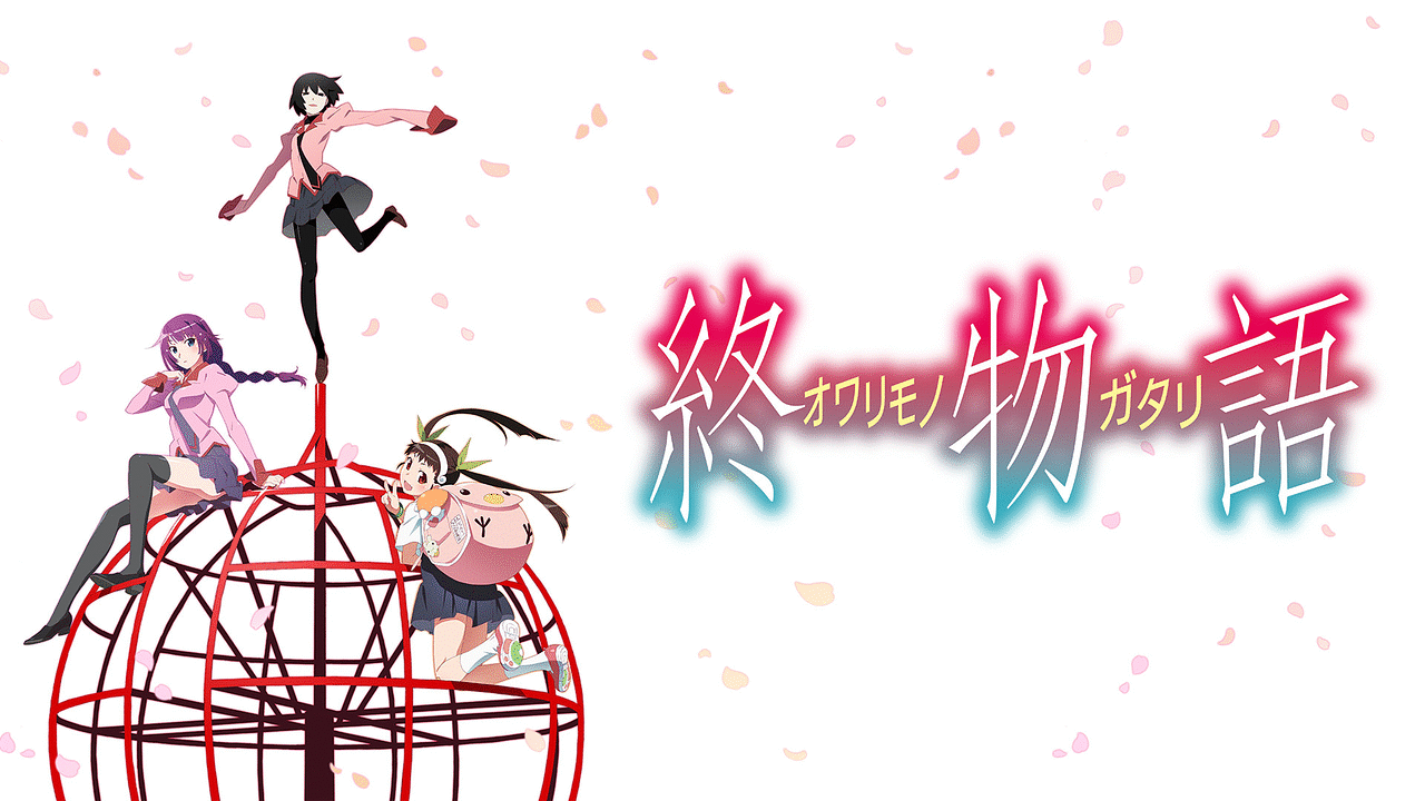 終物語」まよいヘル/ひたぎランデブー/おうぎダーク | アニメ動画見 ...