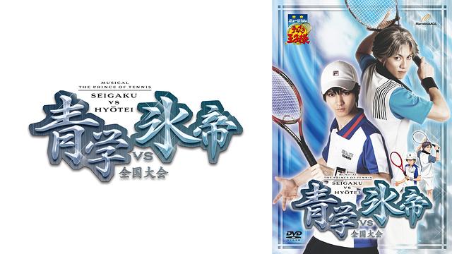 ミュージカル『テニスの王子様』全国大会 青学(せいがく)vs氷帝