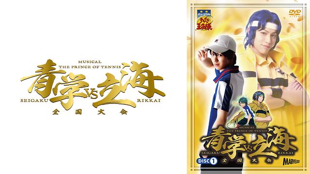 ミュージカル『テニスの王子様』全国大会 青学(せいがく)vs立海