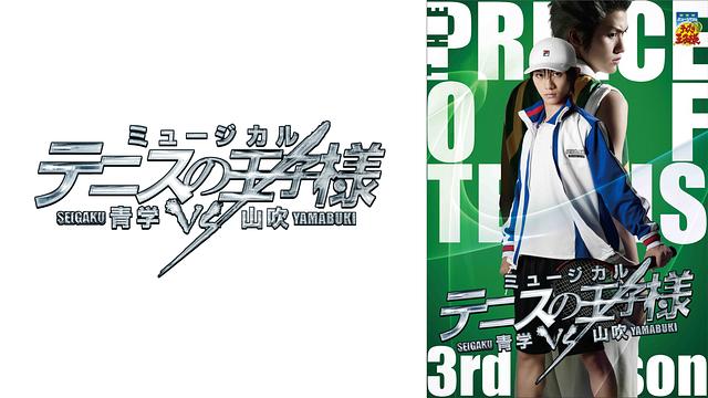 ミュージカル『テニスの王子様』3rdシーズン 青学(せいがく)vs山吹