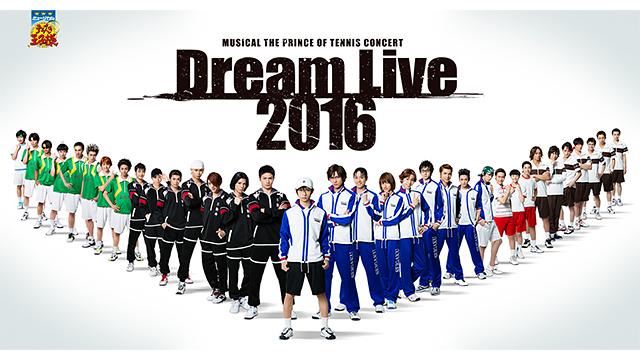 ミュージカル『テニスの王子様』コンサート Dream Live 2016