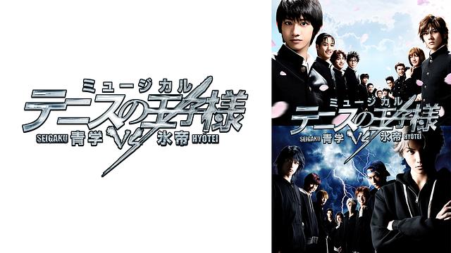 ミュージカル『テニスの王子様』3rdシーズン 青学(せいがく)vs氷帝