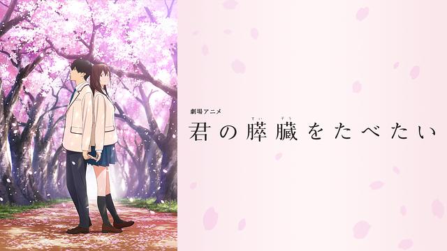 レンタル販売「劇場アニメ「君の膵臓をたべたい」」 | dアニメストア