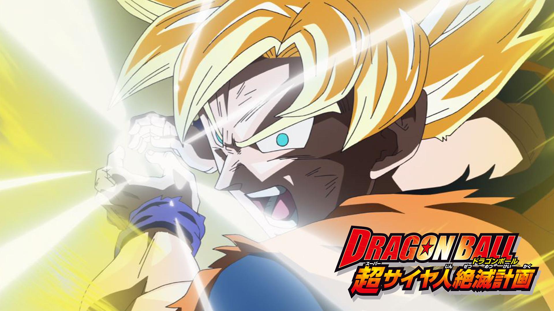 ドラゴンボール 超 アニメ 無料