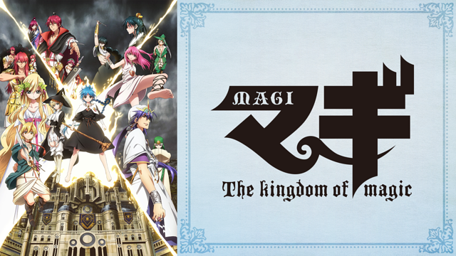 マギ The Kingdom of magic (2期)