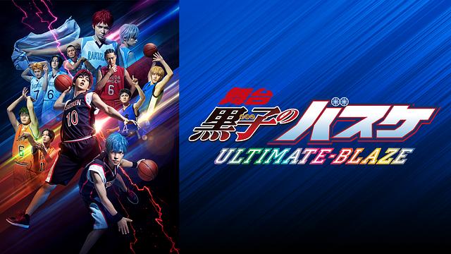 舞台「黒子のバスケ」ULTIMATE-BLAZE本公演 ライブビューイング特別編集版