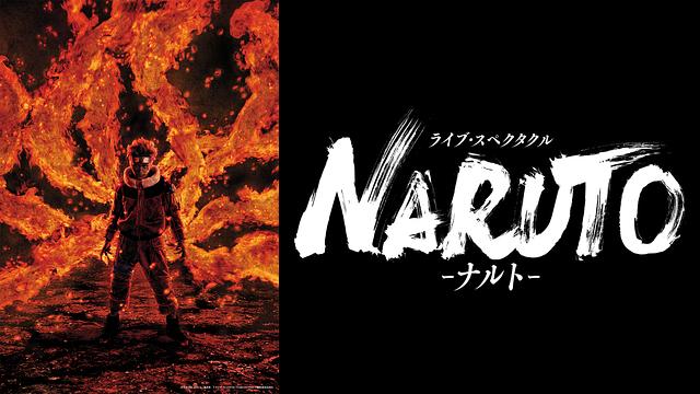 ライブ・スペクタクル「NARUTO-ナルト-」