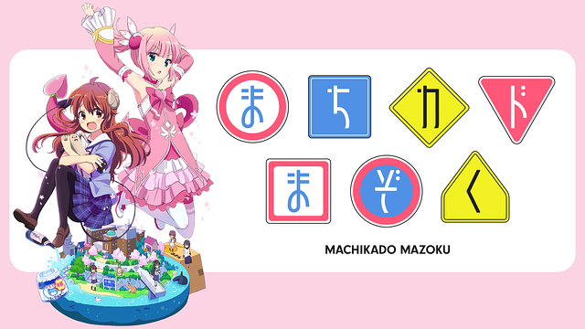https://cs1.anime.dmkt-sp.jp/anime_kv/img/22/86/4/22864_1_1.png?1562043600000