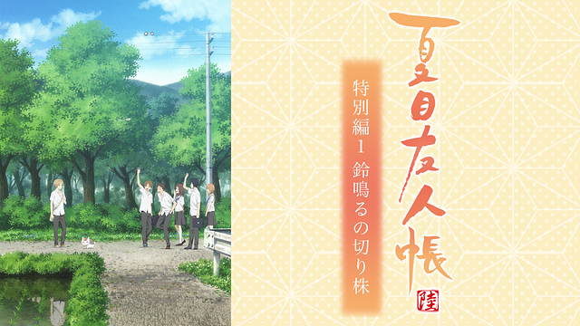 夏目友人帳 陸 特別編1 鈴鳴るの切り株