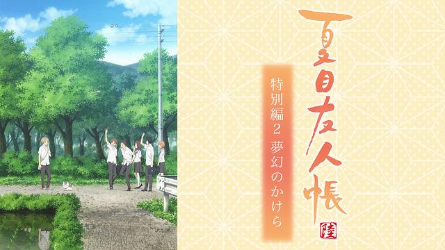 夏目友人帳 陸 特別編2 夢幻のかけら