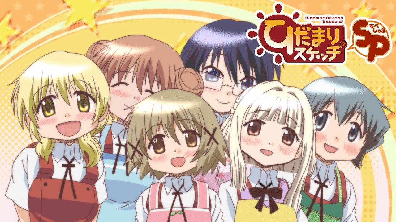 ひだまりスケッチ×SP   アニメ動画見放題   dアニメストア