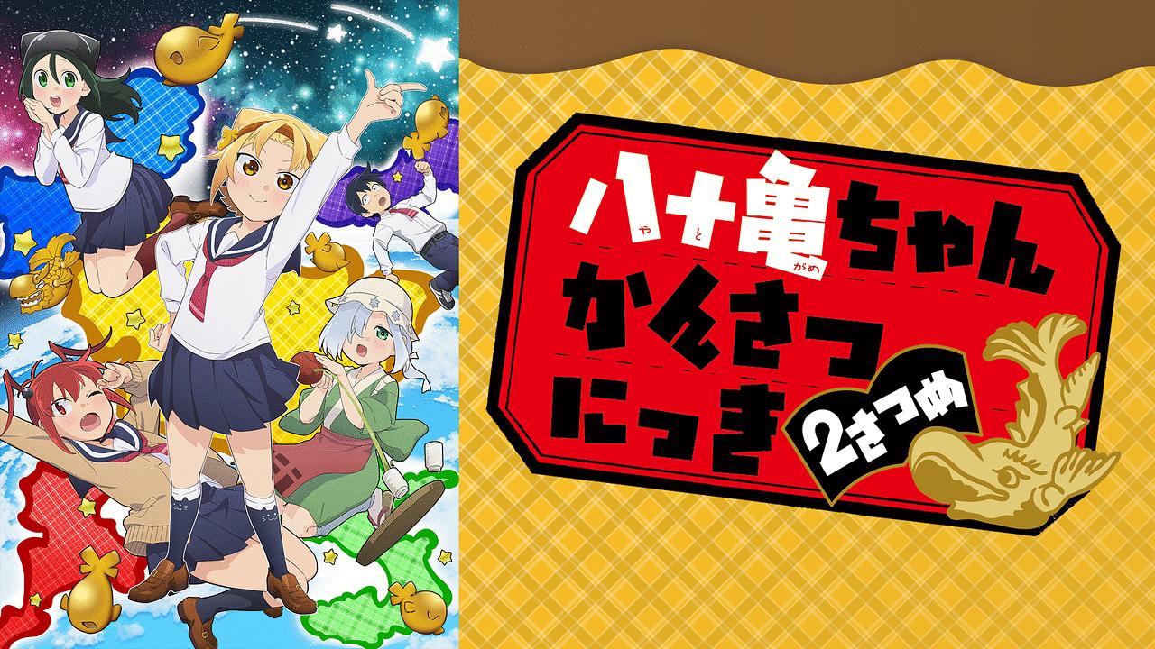 八十亀ちゃんかんさつにっき 2さつめ DELUXEインタビューVer. | アニメ ...