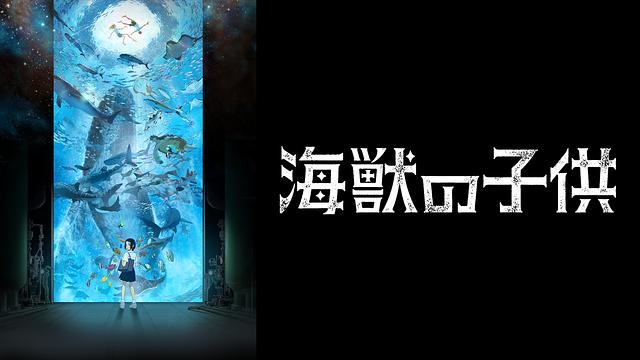 子 海獣 の アニメーション映画「海獣の子供」公式サイト