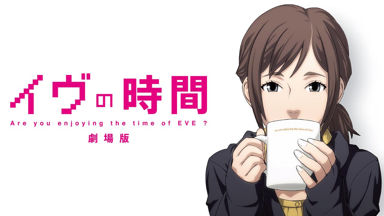 イヴの時間 劇場版 アニメ動画見放題 Dアニメストア