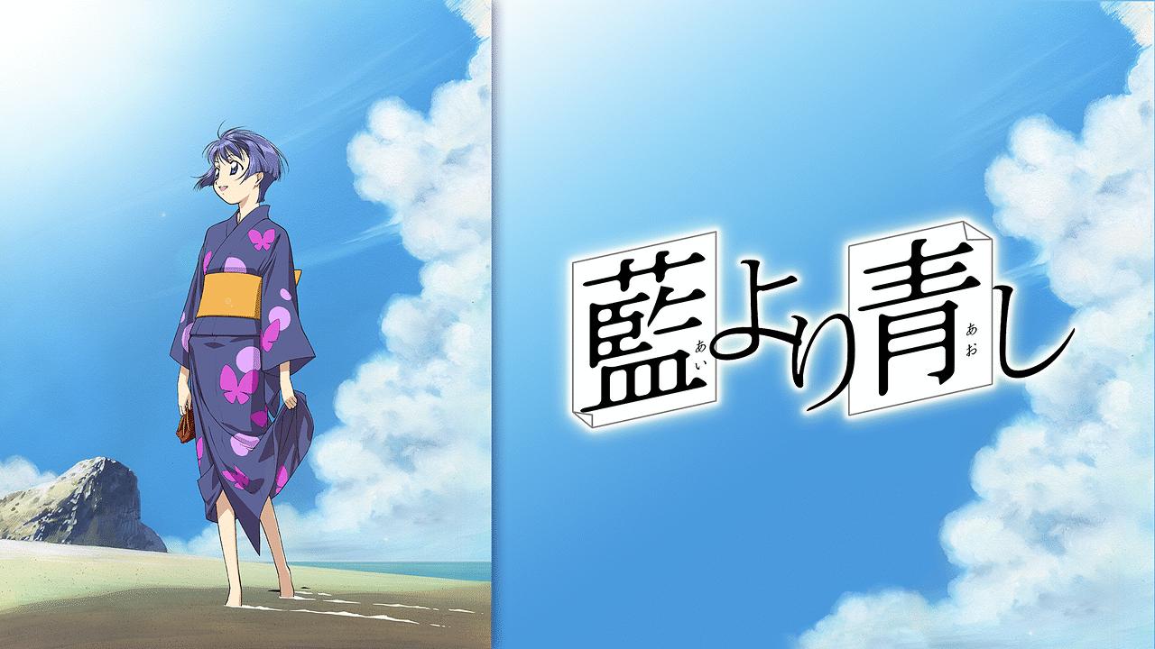 藍より青し | アニメ動画見放題 | dアニメストア