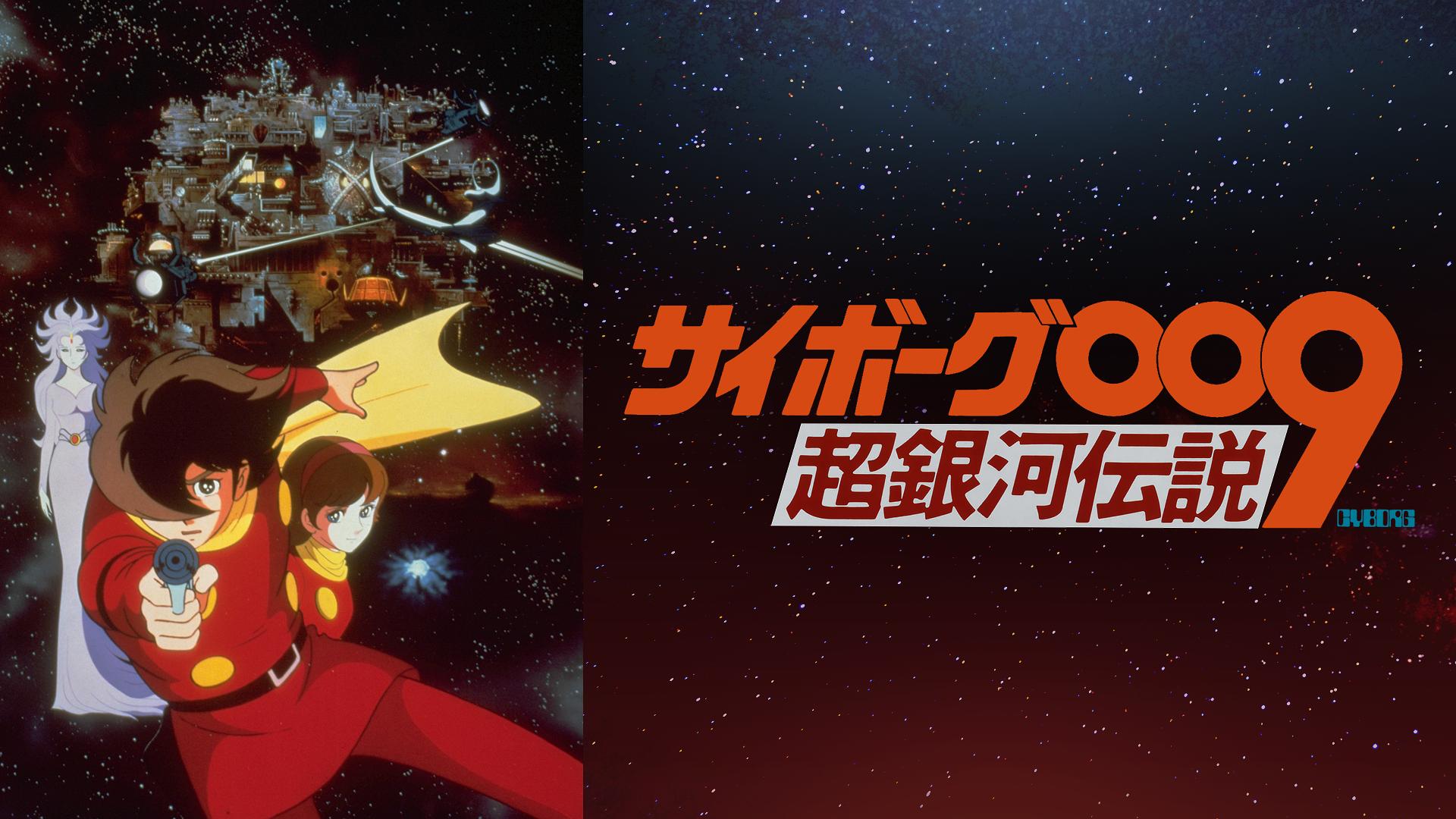 サイボーグ009 超銀河伝説 アニメ動画見放題 Dアニメストア