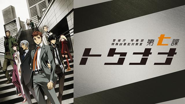 警視庁 特務部 特殊凶悪犯対策室 第七課 -トクナナ-(OVA):