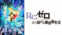 Re:ゼロから始める異世界生活 2ndseason