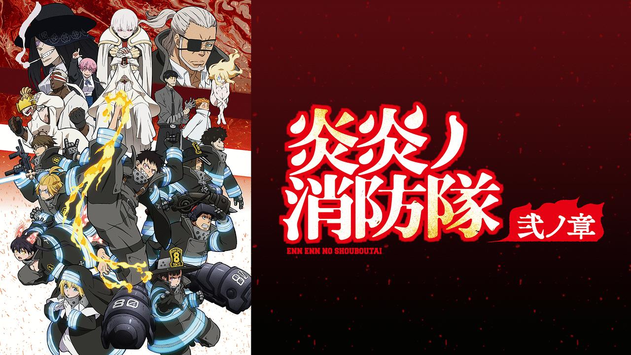 炎 々 ノ 消防 隊 動画