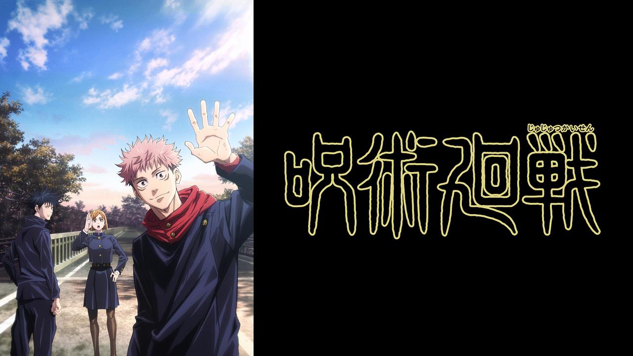 呪術廻戦_1